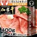 仙台牛クラシタロース400g