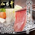 仙台牛ロース1,000g