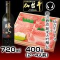 仙台牛ロース400g+純米大吟醸伝720ml