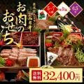 最高級A5ランク仙台牛お肉のおせち