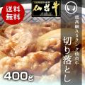 最高級A5ランク仙台牛切り落とし400g