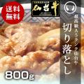 最高級A5ランク仙台牛切り落とし800g
