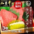 最高級A5ランク仙台牛ランプステーキ3枚