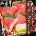 仙台牛ランプステーキ6枚