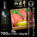 【お肉に合う日本酒セット】仙台牛 ランプステーキ 3枚&勝山酒造 DIAMOND AKATSUKI 720ml