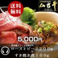 仙台牛ローストビーフ200g+すき焼き煮100g
