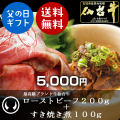 最高級ランク仙台牛ローストビーフ200g+すき焼き煮100g