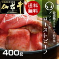最高級A5ランク仙台牛プレミアムローストビーフ400g