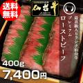【送料無料】最高級ブランド牛プレミアム仙台牛ローストビーフ400g
