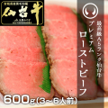 仙台牛ローストビーフ600g
