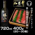 【お肉に合う日本酒セット】仙台牛 ローストビーフ 400g&勝山酒造 純米大吟醸 伝 720ml