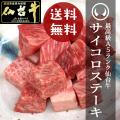 最高級A5ランク仙台牛サイコロステーキ