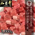 仙台牛サイコロステーキ2,000g