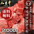 最高級A5ランク仙台牛サイコロステーキ2000g