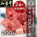 最高級A5ランク仙台牛サイコロステーキ200g