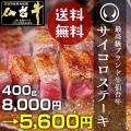 最高級ブランド和牛仙台牛サイコロステーキ400g
