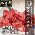 仙台牛サイコロステーキ600g