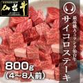 最高級A5ランク仙台牛 サイコロステーキ800g