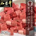 仙台牛サイコロステーキ800g