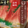 最高級A5ランク仙台牛サーロインステーキ3枚