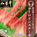 最高級A5ランク仙台牛 サーロインステーキ5枚