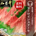 最高級A5ランク仙台牛サーロインステーキ5枚