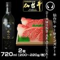 仙台牛 サーロインステーキ 2枚&勝山酒造 DIAMOND AKATSUKI 720ml