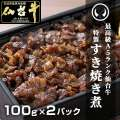 仙台牛すき焼き煮100gx2個