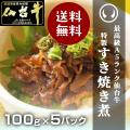最高級A5ランク仙台牛すき焼き煮100gx5パック