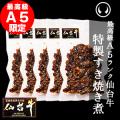 【送料無料】最高級ブランド牛仙台牛すき焼き煮100g×5パック