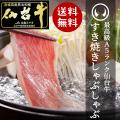 最高級A5ランク仙台牛すき焼き・しゃぶしゃぶ200g