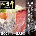 最高級A5ランク仙台牛すき焼き・しゃぶしゃぶ用200g