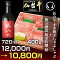 【お肉に合う日本酒セット】仙台牛 すき焼き・しゃぶしゃぶ 400g&勝山酒造 純米吟醸 献 720ml