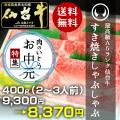 最高級ブランド和牛仙台牛すき焼き・しゃぶしゃぶ400g
