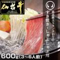 最高級A5ランク仙台牛 すき焼き・しゃぶしゃぶ用ロース 600g