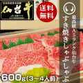 最高級A5ランク仙台牛すき焼き・しゃぶしゃぶ600g