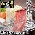 仙台牛ロース800g