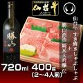 仙台牛 すき焼きしゃぶしゃぶ + 勝山酒造 純米大吟醸 伝