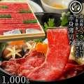 仙台牛赤身薄切り1000gすき焼きしゃぶしゃぶ用