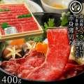 仙台牛赤身薄切り400gすき焼きしゃぶしゃぶ用