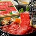 仙台牛赤身薄切り600gすき焼きしゃぶしゃぶ用