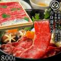 仙台牛赤身薄切り800gすき焼きしゃぶしゃぶ用