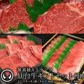 ギフトセットB 仙台牛 カルビ ヒレ ローストビーフ