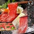 霜降・赤身すきしゃぶ食べ比べ1200g