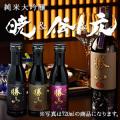 勝山酒造 暁・伝・元 純米大吟醸飲み比べセット(180mlx3本入)