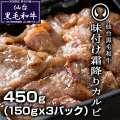 仙台黒毛和牛味付け霜降りカルビ450g