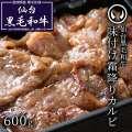 仙台黒毛和牛味付け霜降りカルビ600g