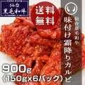 上質仙台黒毛和牛味付け霜降りカルビ900g