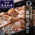仙台黒毛和牛カルビ400g