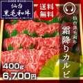 仙台黒毛和牛霜降りカルビ400g